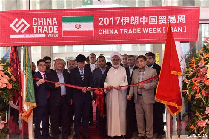 2017年伊朗中国贸易周隆重开幕