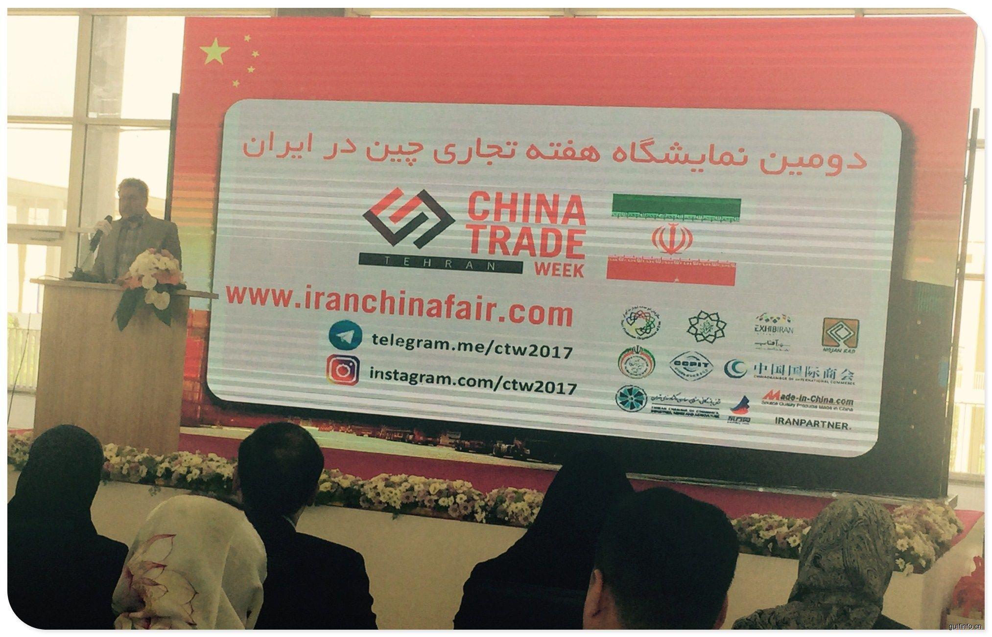 第一单!来自2017年伊朗中国贸易周B2B平台