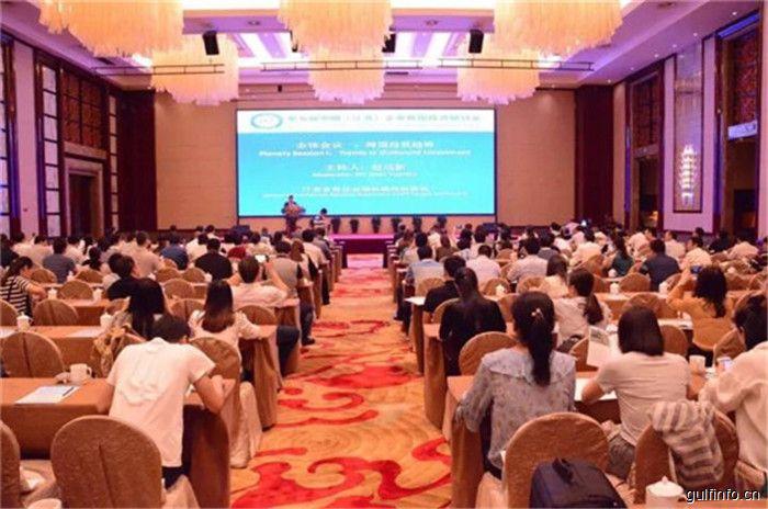 第九届中国(江苏)企业跨国投资研讨会在常举行