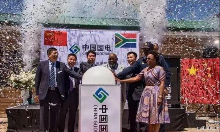 中企投资兴建的风电项目在南非投产发电