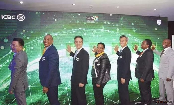 工行信用卡启动中国-南非跨国消费促销
