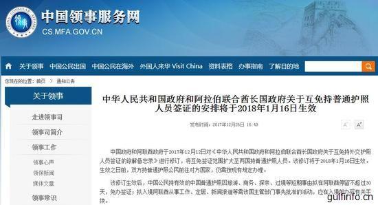 中国和阿联酋互免签证,明年1月26日生效