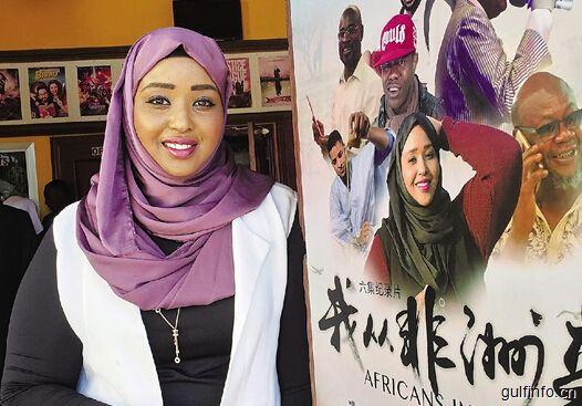 首部中非合拍纪录片《我从非洲来》开播