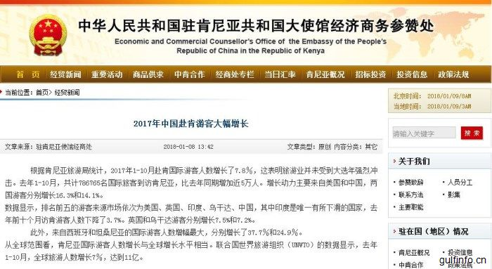 2017肯尼亚国际游客人数增多 中国游客增14.1%