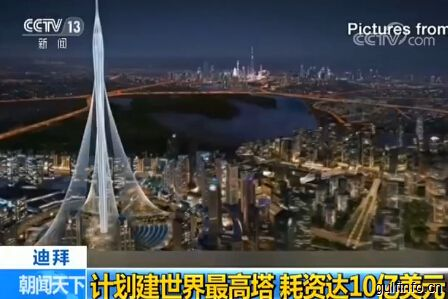 高928米!迪拜计划耗资10亿美元建世界最高塔