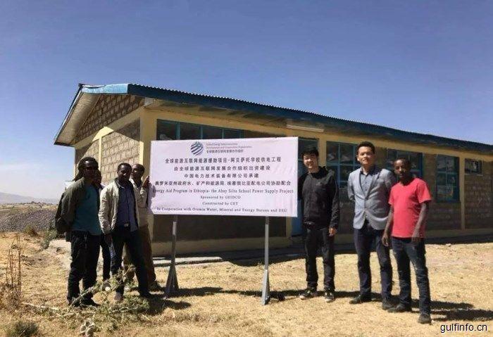 中国承建的埃塞俄比亚首个全球能源互联网能源援助项目开工