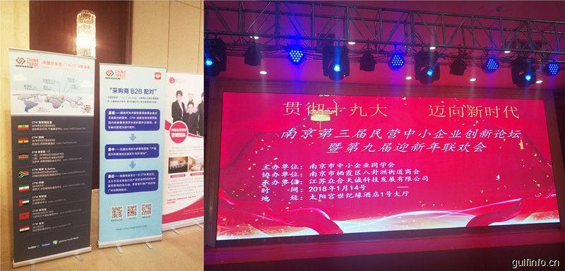 南京第三届民营中小企业创新论坛,倡导一带一路新发展