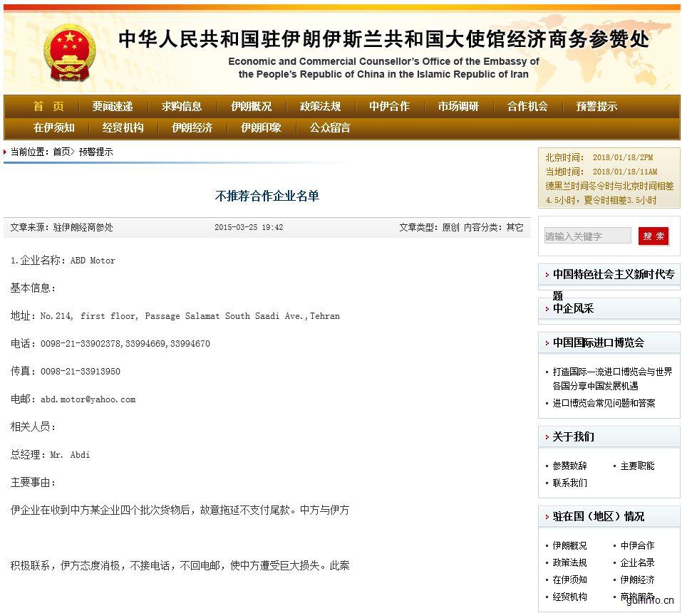 从2015年中国驻伊朗大使馆经济商务参赞处公布一批不推荐合作的伊朗企业名单看中国企业在伊朗开展经贸合作需注意的问题