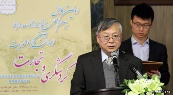 中国伊朗旅游和贸易的国际研讨会在德黑兰召开