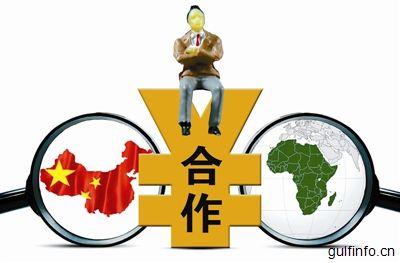 中国成为非洲第一大经济合作伙伴