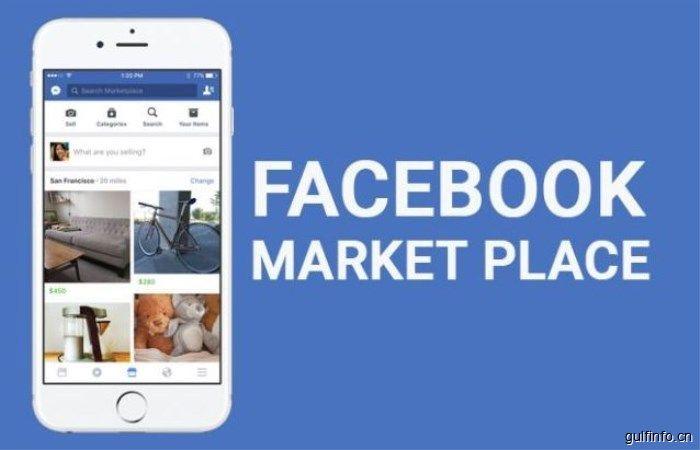 Facebook宣布在中东推出电商平台,首站<font color=#ff0000>埃</font><font color=#ff0000>及</font>