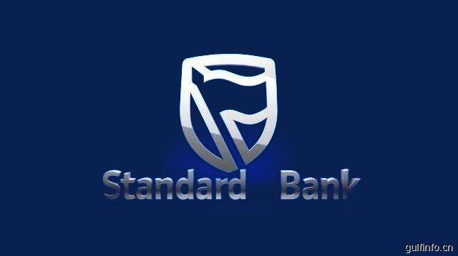 南非标准银行与银联国际达成合作协议,支付便利化助推中非经贸合作