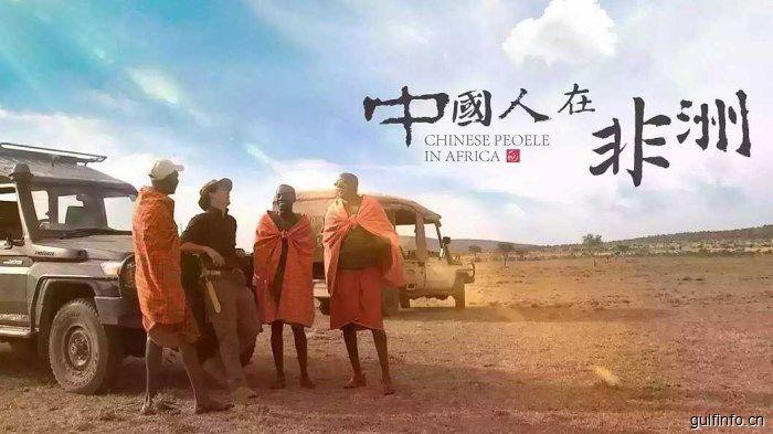 中国在非洲投资的五大真相