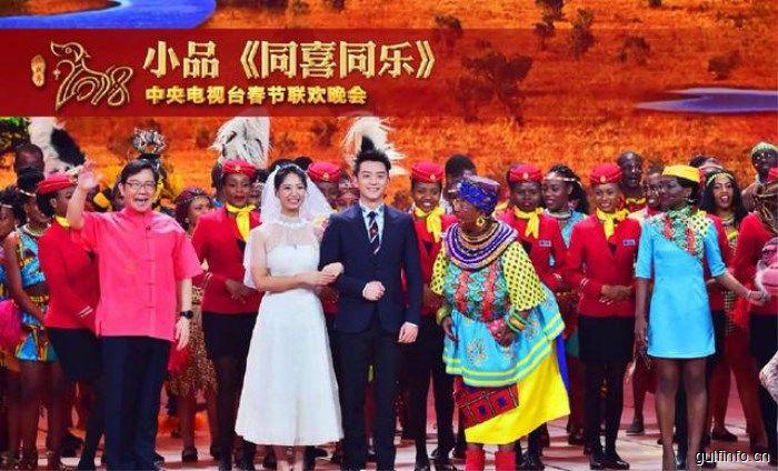 在中国上春晚! - 来自肯尼亚蒙内铁路的乘务员与您《同喜同乐》