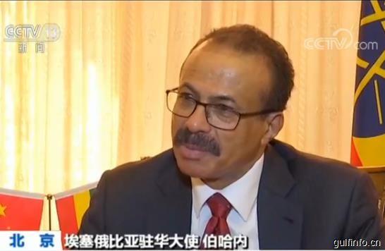 中埃关系是非洲其他国家的典范——埃塞俄比亚驻中国大使专访