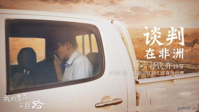 """《我的青春在丝路》热播 中国青年在非洲当""""谈判官"""""""