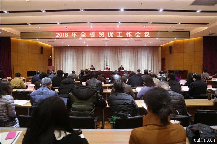 2018年湖北省贸促工作会议在汉召开,MIE集团武汉公司总经理受邀参加会议并发表重要讲话