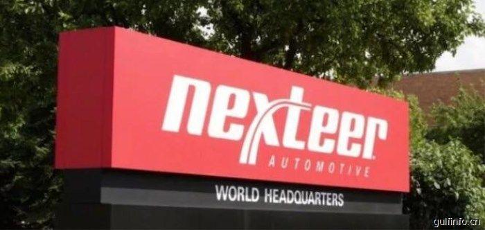 世界知名汽配商Nexteer落户摩洛哥