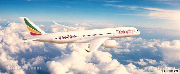 埃塞俄比亚航空广州站航班将增至每周十班