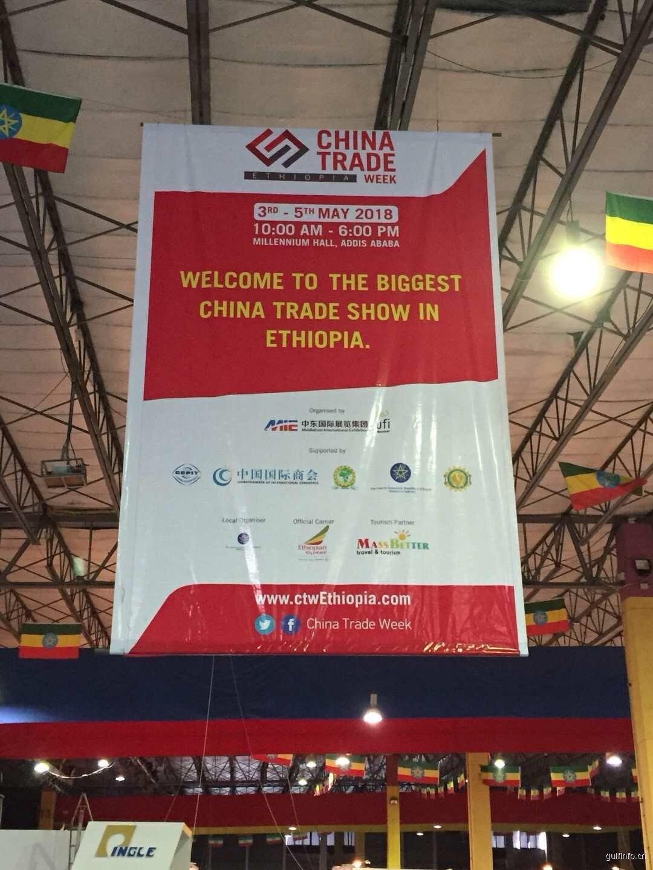 第二届埃塞俄比亚中国贸易周盛大开幕