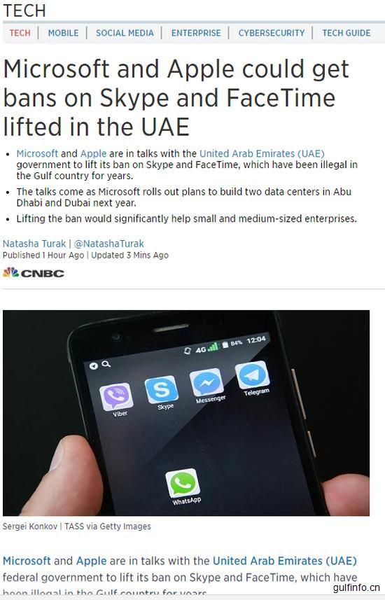 微软苹果旗下Skype和FaceTime在阿联酋的禁令或解除