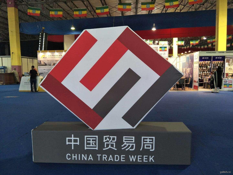 2018年加纳中国贸易周开幕式及同期研讨会议程