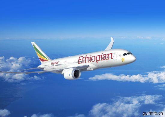 埃塞俄比亚航空在非洲新增三个航点