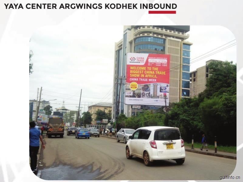 肯尼亚中国贸易周展前宣传遍布内罗毕
