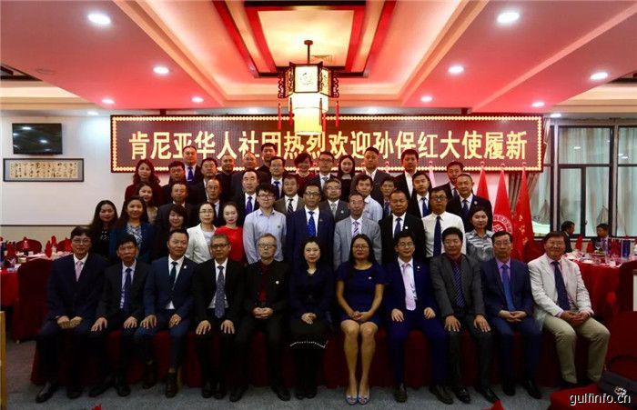 肯尼亚华人社团热烈欢迎孙保红大使履新
