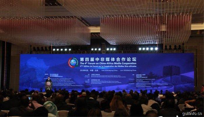 第四届中非媒体合作论坛:中国助力非洲进入广电数字化时代
