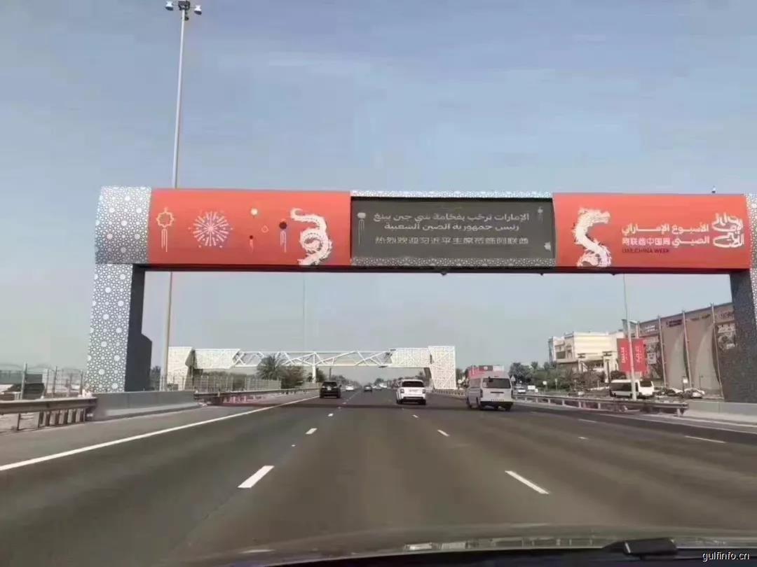 多图  | 阿联酋点亮中国红,热烈欢迎中国国家主席习近平到访
