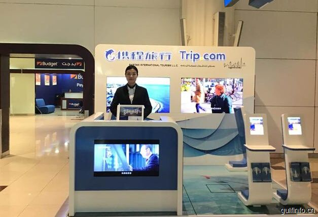 迪拜<font color=#ff0000>机</font><font color=#ff0000>场</font>引入携程海外首家概念店 线上下服务中国游客