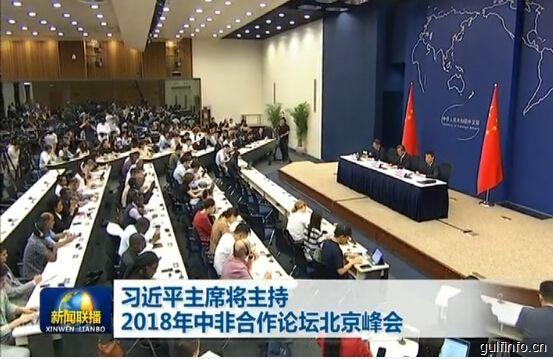外交部就习近平主席主持2018年中非<font color=#ff0000>合</font><font color=#ff0000>作</font>论坛北京峰会举行中外媒体吹风会