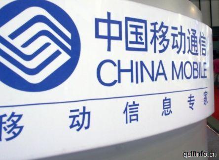 中国移动国际公司南非子公司正式成立