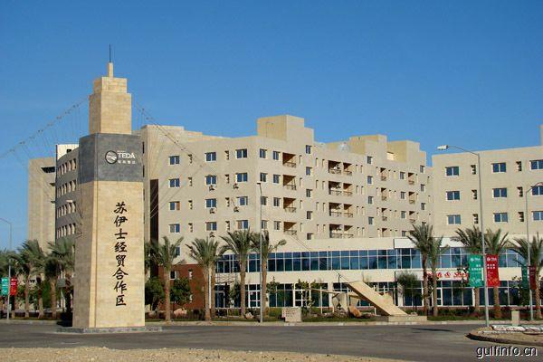 埃及苏伊士运河经济区签约企业134家