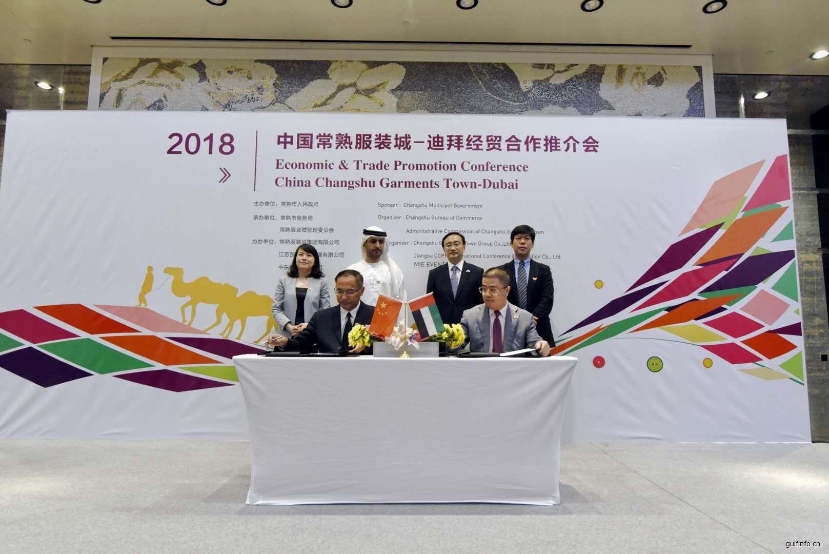 """新华社:""""中国常熟服装城——迪拜经贸合作推介会""""在迪拜举行"""
