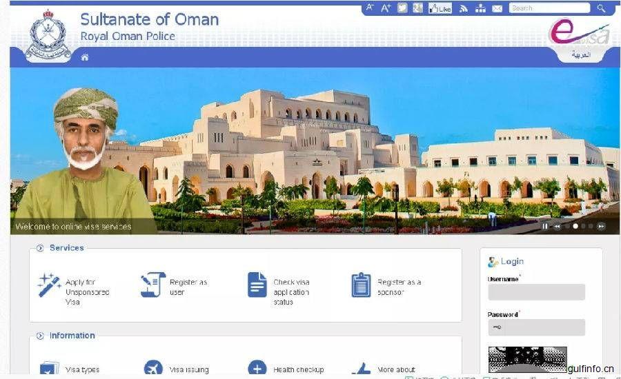 关于在线申请阿曼苏丹国旅游签证的步骤及有关说明
