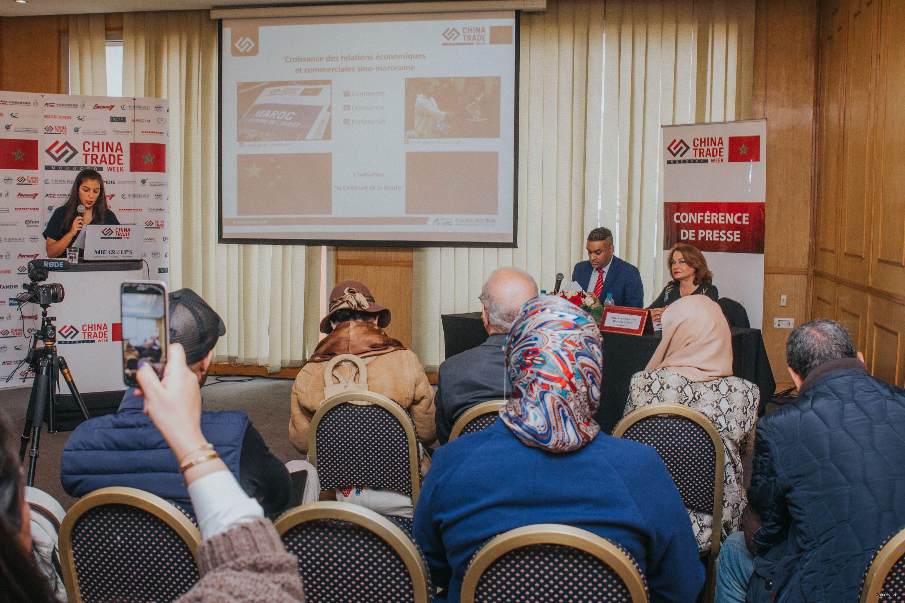 【视频】50多家媒体参加第二届摩洛哥中国贸易周展前新闻发布会