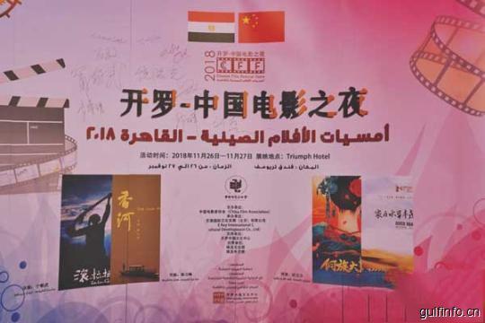 """""""开罗中国电影之夜""""电影展在埃及开幕"""