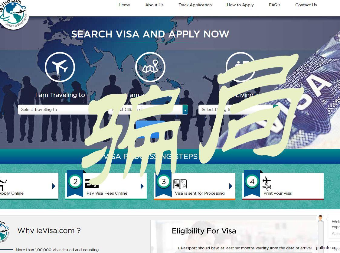 警惕ieVisa电子签证骗子网站(阿曼签证)