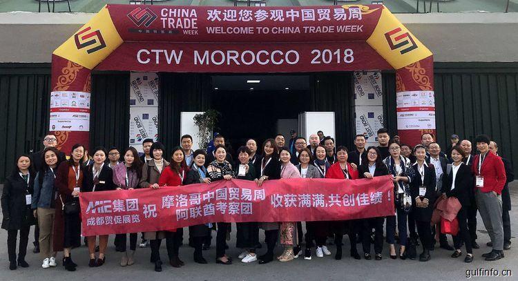 摩洛哥中国贸易周暨阿联酋考察