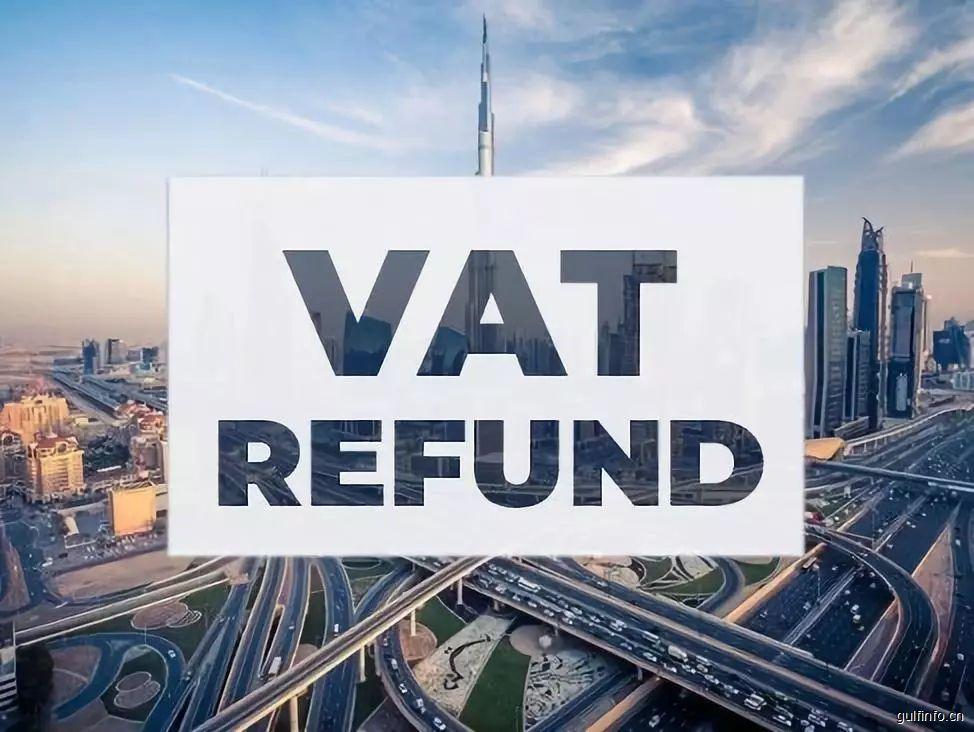 阿联酋旅游退税计划将实施第二阶段