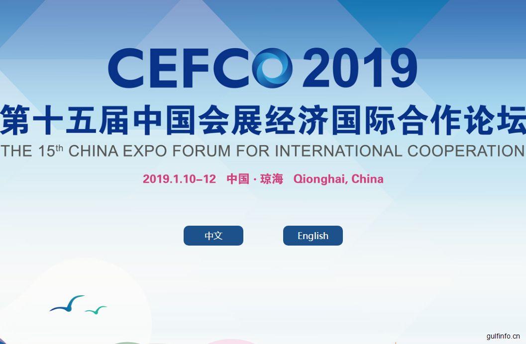【预告】第十五届中国<font color=#ff0000>会</font><font color=#ff0000>展</font>经济国际合作论坛将于10号在中国琼海开幕