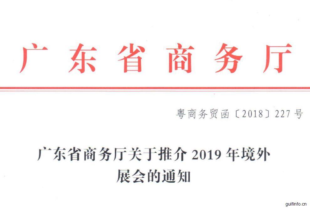 广东省发布2019境外展会推进项目 非洲展占8%