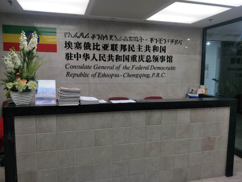 埃塞俄比亚驻华领事馆召开中国贸易周座谈会