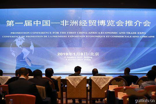 20个部委参加,中非经贸博览会首次工作会透露啥信息?