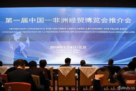 第一届中国-非洲经贸博览会将启幕
