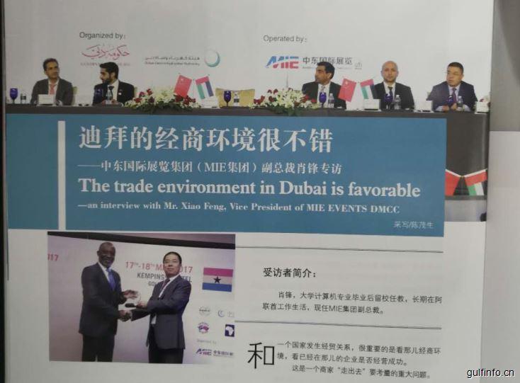 上海商务委《国际市场》杂志专访<font color=#ff0000>中</font><font color=#ff0000>东</font>国际展览集团