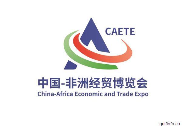 MIE集团受邀参与中非经贸博览会相关事宜