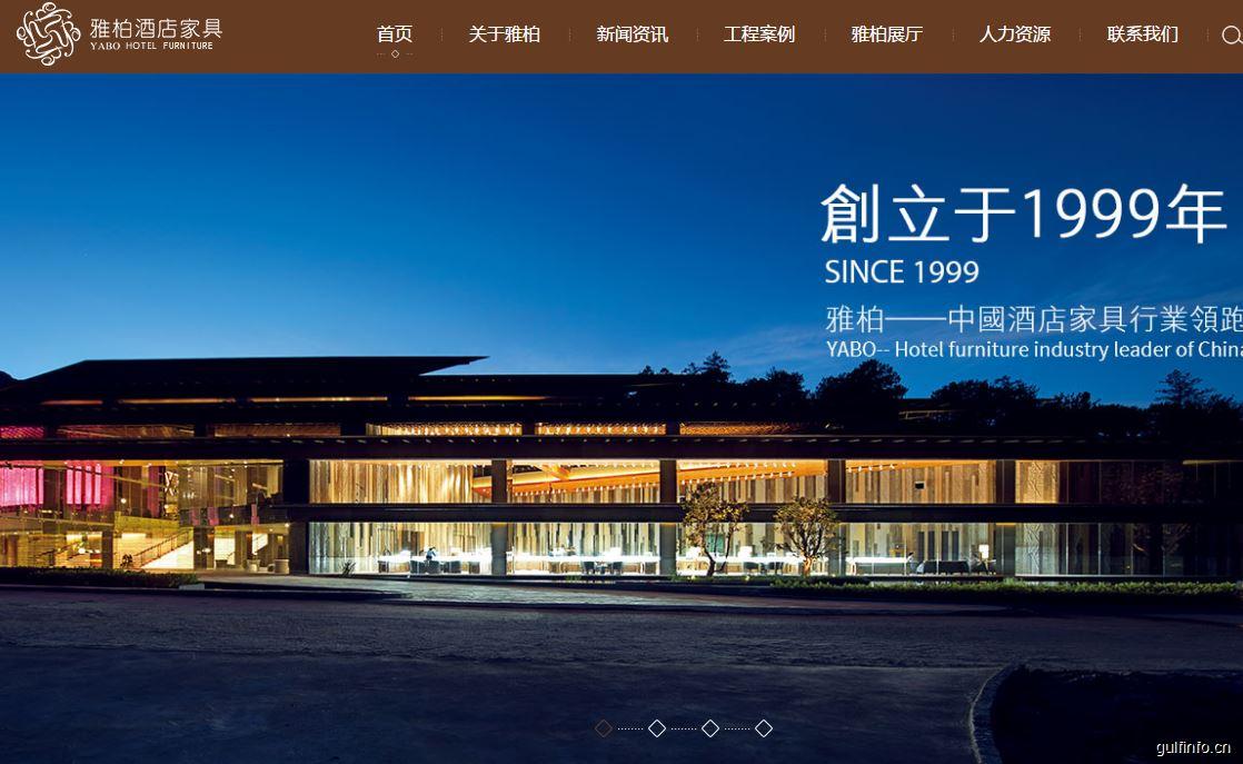广东雅柏家具实业有限公司:带领中国家具产业走进非洲市场
